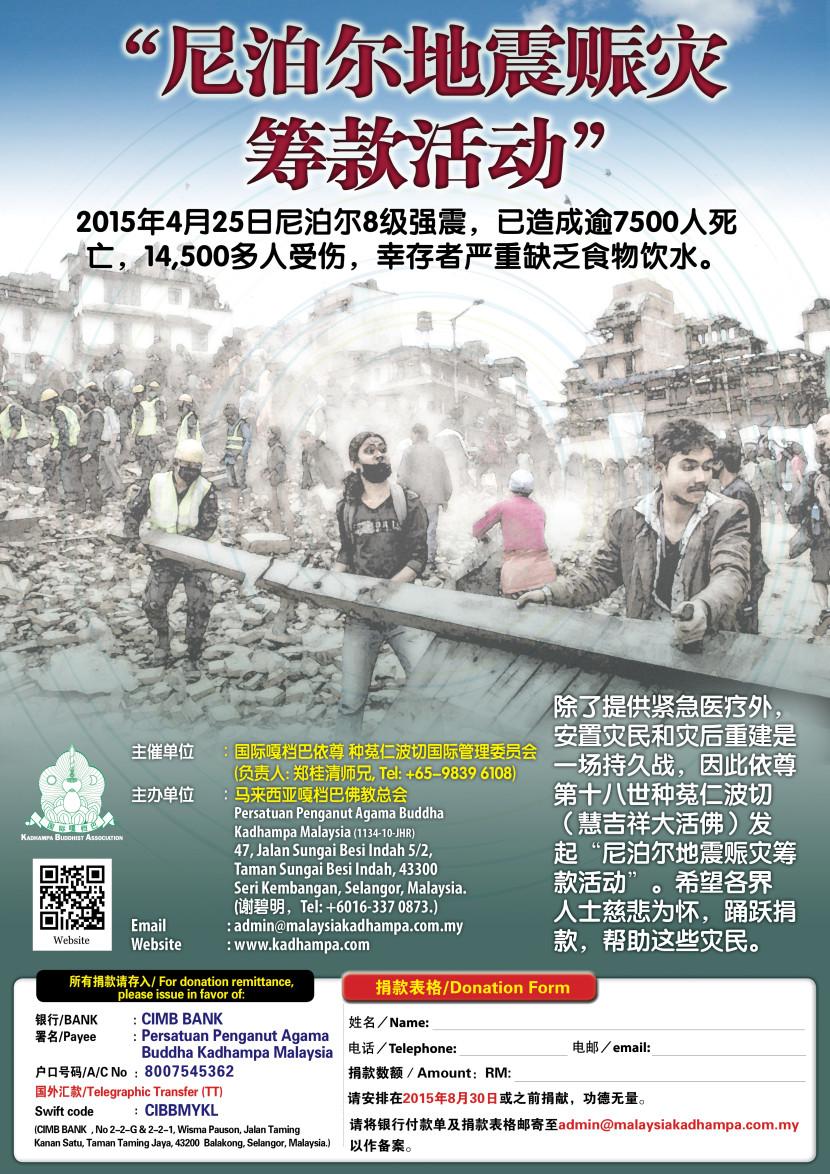 尼泊尔地震賑災筹款活动