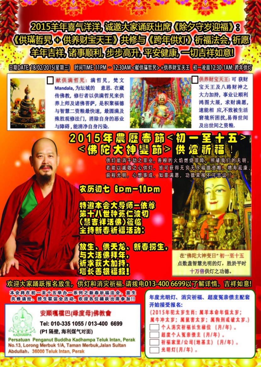 A4 flyer kadhampa_kyo bb