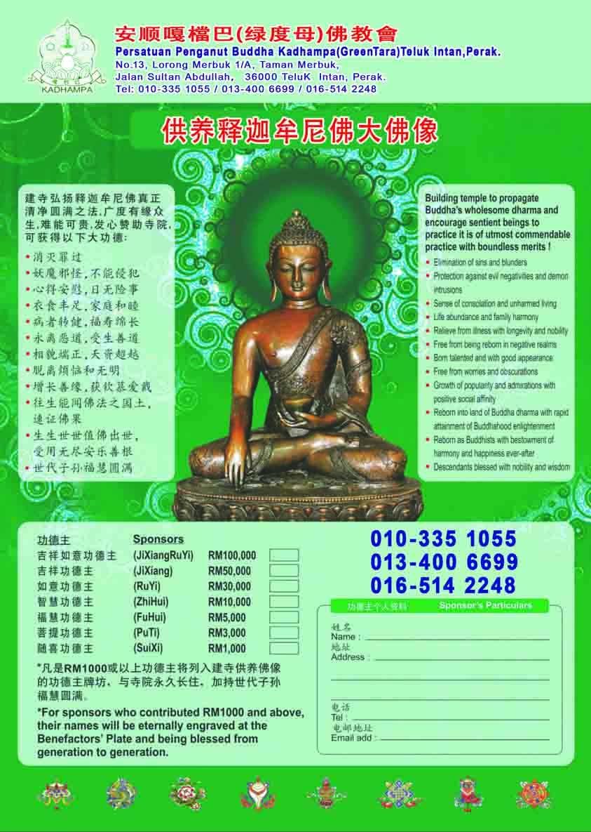 A4 flyer kadhampa_kyo bbbb new asada