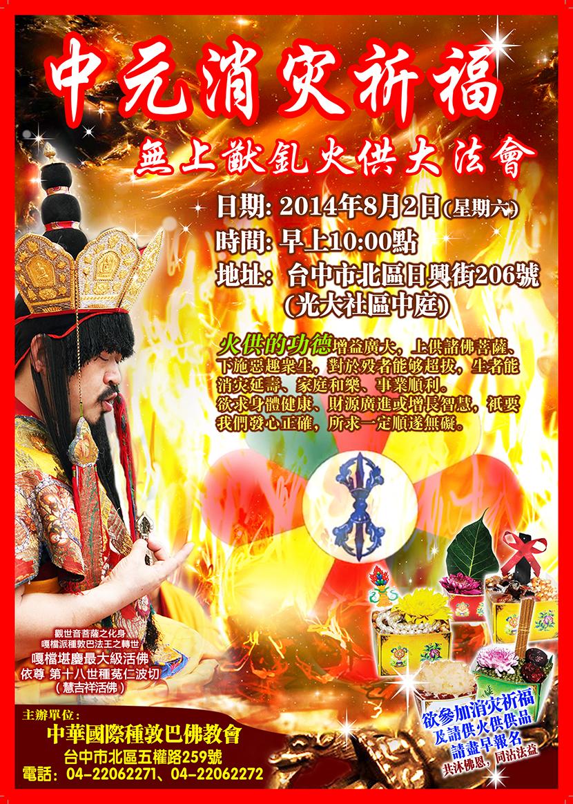 Taichong fire puja com