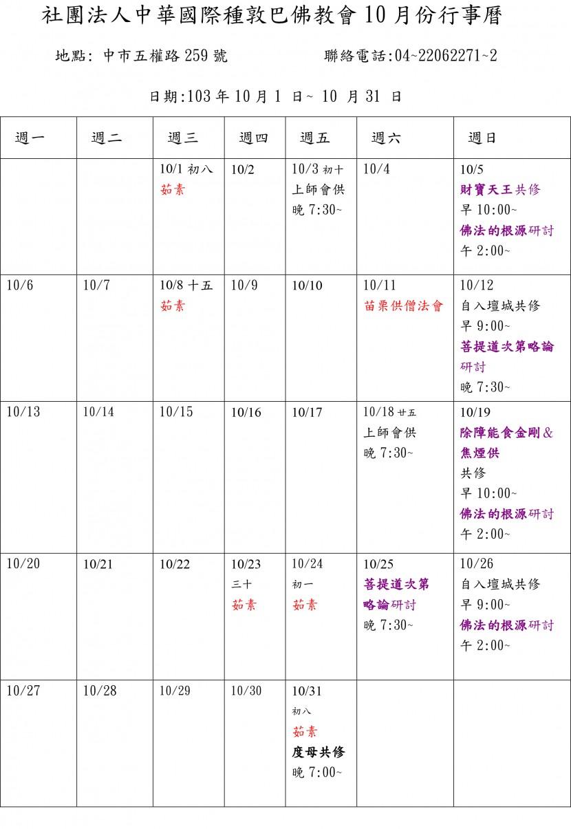 社團法人中華國際種敦巴佛教會 十月份行事曆