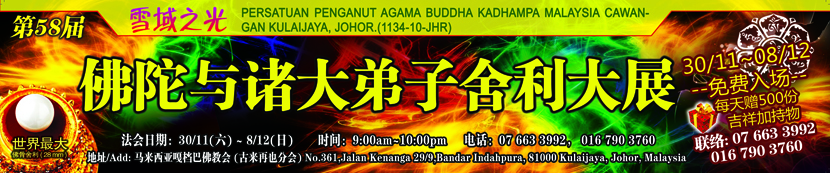 Kulai Relics exhibition banner 830
