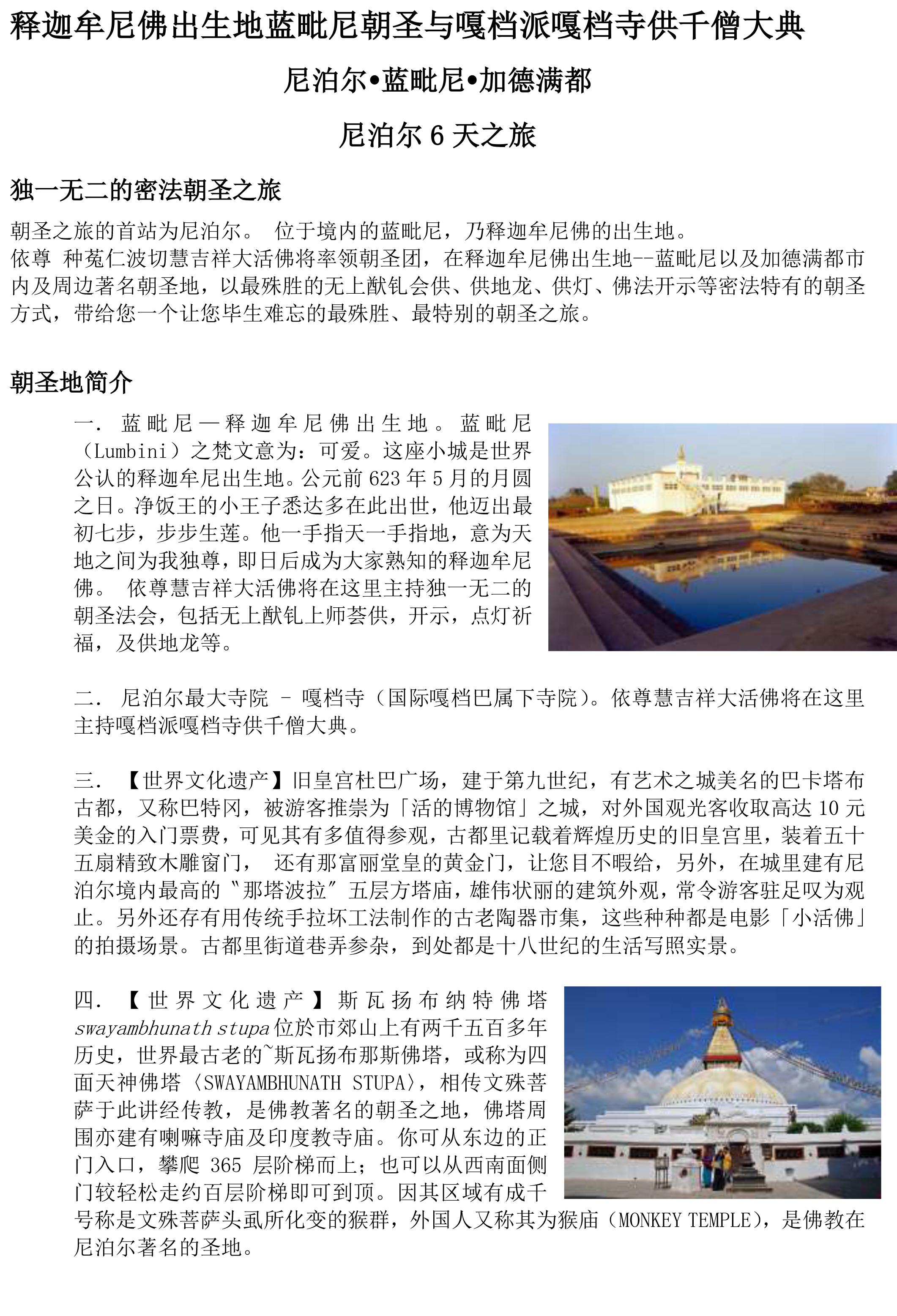 追寻佛陀的足迹—佛祖四大圣迹朝圣之旅